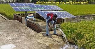 சோலார் பம்பு செட் அமைக்க தமிழக அரசு 80% மானியம்!!!