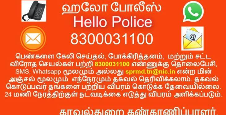 police_ramnad